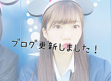 ブログ更新の画像(苺恋坂46に関連した画像)