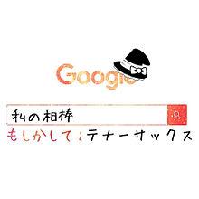 リクエスト!の画像(Googleに関連した画像)