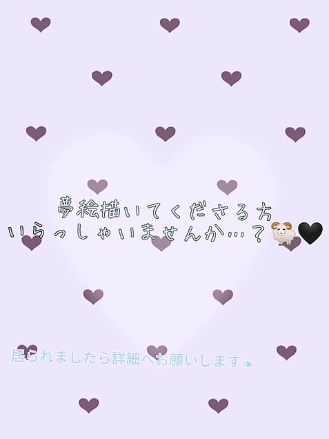 🐏🖤夢絵 逆リクエスト🖤🐏 :詳細必読の画像(プリ画像)