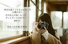 明日への手紙/手嶌葵の画像(いつ恋に関連した画像)
