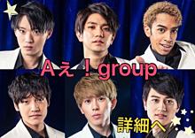 関西ジャニーズJr.から新グループ‼︎ プリ画像
