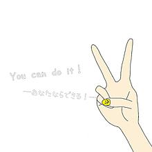 あなたならできる! プリ画像