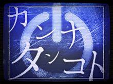 オーラル ロゴ加工&曲名加工【無地】の画像(無地加工に関連した画像)