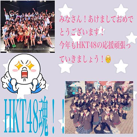 HKT48魂!の画像(プリ画像)