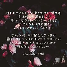 Namidairo/YUI プリ画像