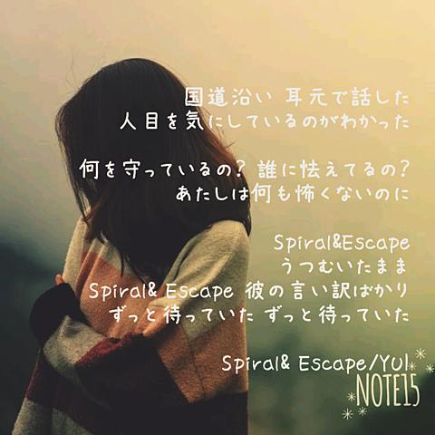 Spiral&Escape/YUIの画像 プリ画像