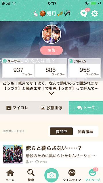888人突破!の画像(プリ画像)