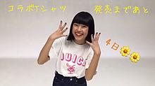 ローリーズファーム×リトグリ   tシャツの画像(ローリーズファームに関連した画像)