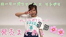 ローリーズファーム×リトグリ  コラボTシャツの画像(ローリーズファームに関連した画像)