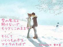 雪 GReeeeN 雪の音の画像(プリ画像)
