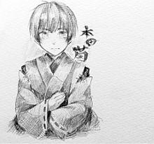 本田菊 プリ画像