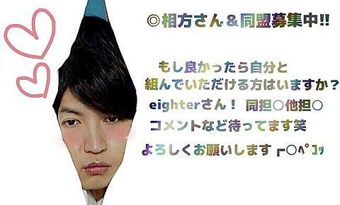 ◎相方さん&同盟募集中!!の画像(プリ画像)
