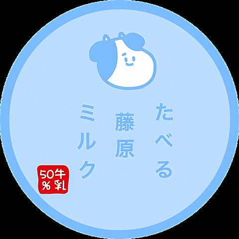 なにわ男子 たべる牧場シリーズ 藤原丈一郎の画像(プリ画像)