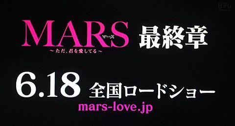 MARS 映画化の画像(プリ画像)