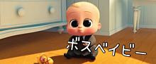 ボスベイビー♡保存はポチの画像(love フォントに関連した画像)