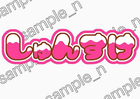 うちわ文字の画像(プリ画像)