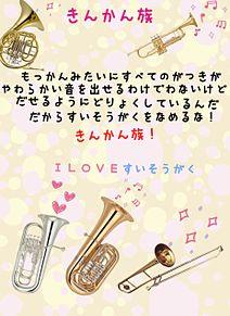 金管のの画像(金管楽器に関連した画像)