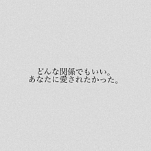 叶わない恋の画像(禁断の恋に関連した画像)
