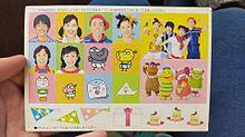 月刊「NHKのおかあさんといっしょ」お誕生日カードシール☆ハガキの画像(小林よしひさに関連した画像)