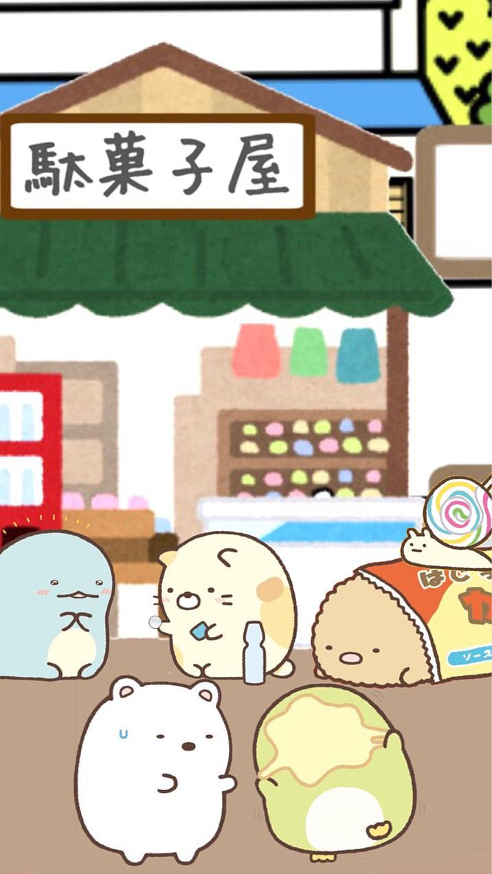 すみっコぐらし 駄菓子屋 60970047 完全無料画像検索のプリ画像 Bygmo