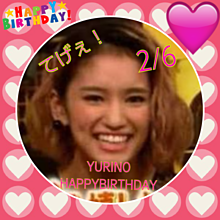 YURINOHappy Birthdayの画像(プリ画像)