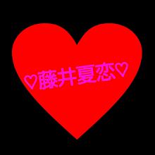 藤井夏恋の画像(プリ画像)