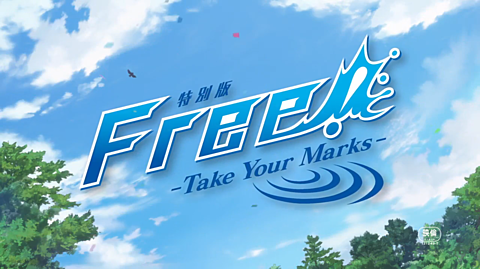 Free! Take Your Marksの画像 プリ画像