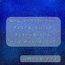夜明けと蛍の画像(プリ画像)