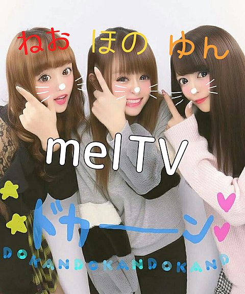melTVの画像(プリ画像)