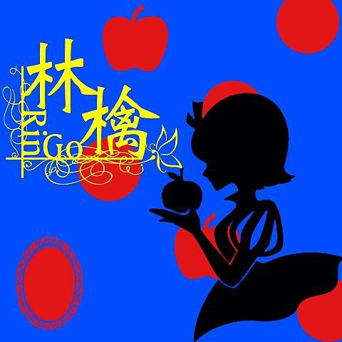 イメージ加工 白雪姫の画像(プリ画像)