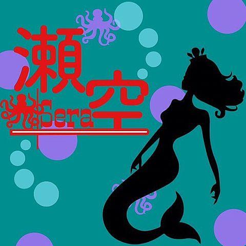 人魚姫 ファンアートの画像(プリ画像)