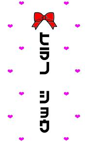 平野紫耀 キンブレシートの画像(素材 キンブレに関連した画像)