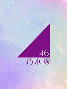 乃木坂46マークの画像(乃木坂46 マークに関連した画像)