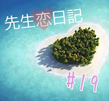 先生恋日記#19⇒Today10/16Tuesdayの画像(好きな人に関連した画像)