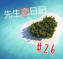 先生恋日記#26⇒Today10/23Tuesdayの画像(片思いに関連した画像)