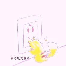 ピカチュウ♡ プリ画像