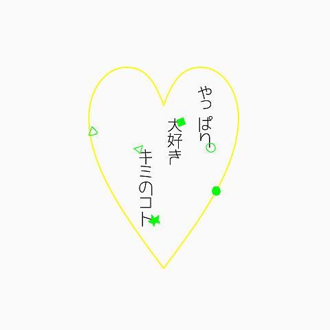 大好き♡の画像(プリ画像)