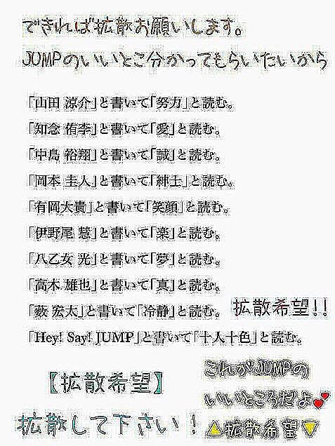 拡散希望!!!!の画像(プリ画像)