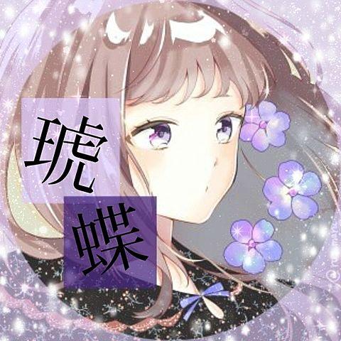 琥蝶への画像(プリ画像)