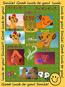 ライオンキング シンバの画像219点(3ページ目)|完全無料画像