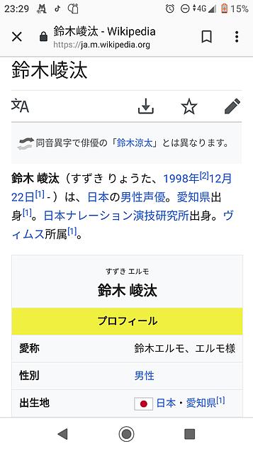 鈴木エルモの画像(プリ画像)