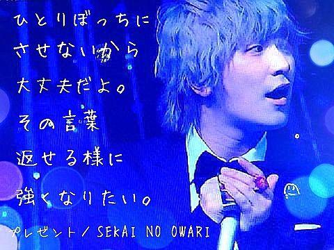プレゼント/SEKAI NO OWARIの画像(プリ画像)