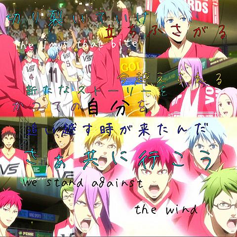 黒子のバスケ ラストゲーム 歌詞付きの画像(プリ画像)