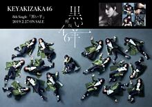 欅坂 欅坂46 黒い羊の画像(黒い羊に関連した画像)