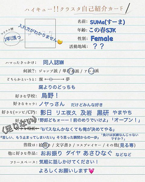 ハイキュークラスタ自己紹介カード!の画像(プリ画像)