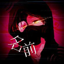 男の子  毒マスク
