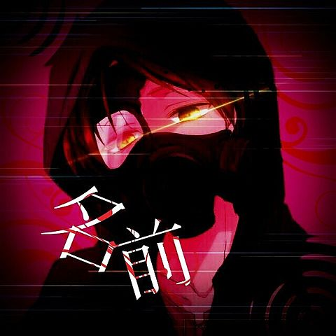男の子  毒マスクの画像(プリ画像)