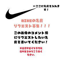 リクエスト募集企画!!!の画像(NIKE名前加工に関連した画像)