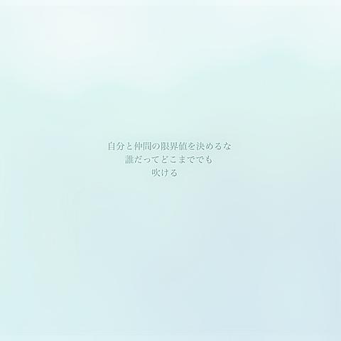吹部♡の画像(プリ画像)