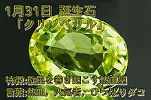 1月31日 誕生石 クリソベリルの画像(誕生日 文字に関連した画像)